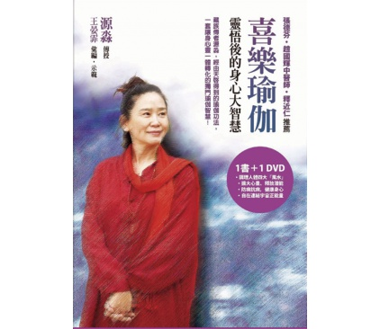 the-yoga-of-joy-book-cover-chinese-edition
